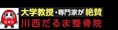 「川西だるま整骨院」 ロゴ